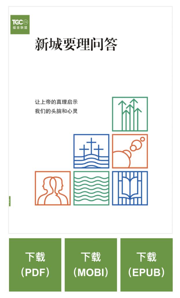 新城要理問答,簡體版書籍下載連結,PDF/MOBI/EPUB