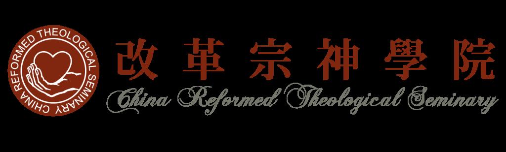 CRTS改革宗神學院