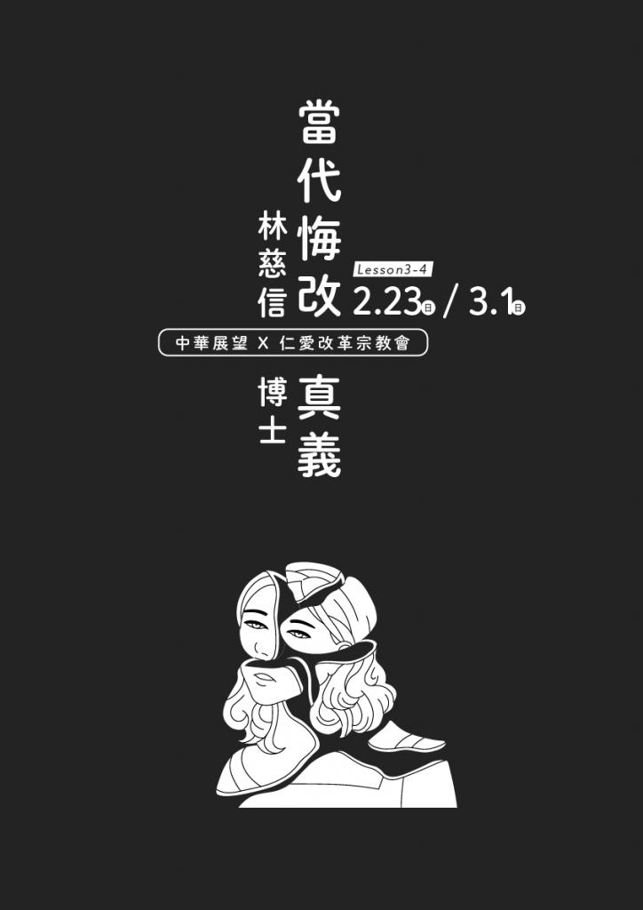 海報:當代悔改真義──林慈信(L3-4)(台北2020/2/23&3/1)