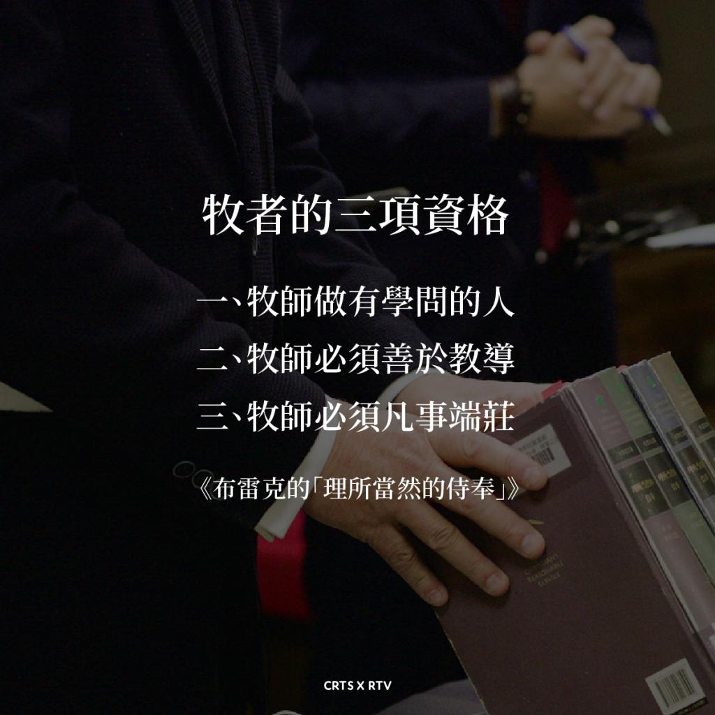 牧者的三項資格一、牧師做有學問的人二、牧師必須善於教導三、牧師必須凡事端莊《布雷克的「理所當然的侍奉」》